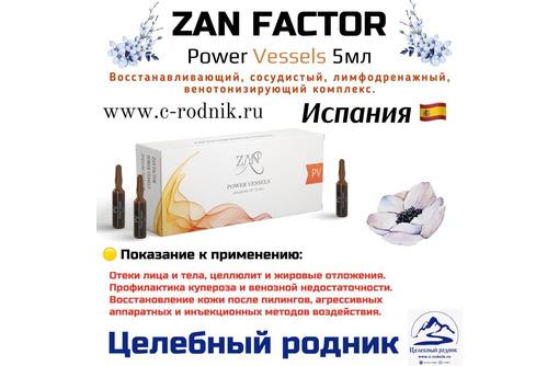 Коктейль ZAN FACTOR Power Vessels 5мл - Товары для здоровья и красоты в Черноморском