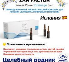 Коктейль ZAN FACTOR Power Drainage 5мл - Товары для здоровья и красоты в Черноморском