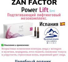 Коктейль ZAN FACTOR Power Lift 5мл - Товары для здоровья и красоты в Черноморском