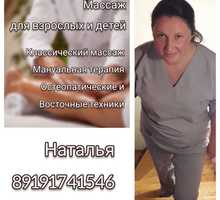 Качественный массаж для женщин, мужчин и детей - Массаж в Ялте