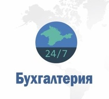 Ведение бухгалтерского и налогового учета. От 500 руб. - Бухгалтерские услуги в Севастополе
