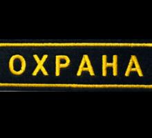 На объект требуются охранники срочно - Охрана, безопасность в Крыму