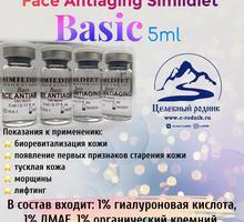 Коктейль Basic FACE ANTIAGING 5 мл - Товары для здоровья и красоты в Черноморском