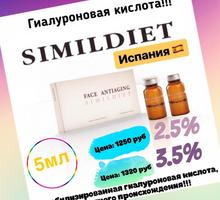 Коктейль FACE ANTIAGING Гиалуроновая к-та 2,5% – 5мл - Товары для здоровья и красоты в Черноморском