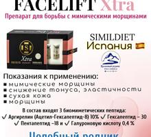 Коктейль FACELIFT EXTRA 5 мл - Товары для здоровья и красоты в Черноморском
