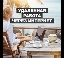 Менеджер - консультант - Работа на дому в Черноморском