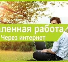 Консультант в интернет магазин - Работа на дому в Симферополе