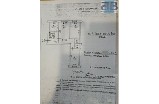 Продажа 3-к квартиры 53.8м² 1/4 этаж - Квартиры в Севастополе