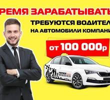 Требуются водители - Автосервис / водители в Севастополе