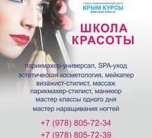 Акция! Бесплатные услуги в Евпатории - Парикмахерские услуги в Евпатории