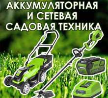 Садовая техника в Севастополе: газонокосилки, культиваторы, опрыскиватели – Стройтех82 - Садовый инструмент, оборудование в Севастополе