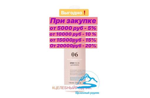 Крем после шугаринга, GLORIA, 200 мл NEW - Товары для здоровья и красоты в Черноморском