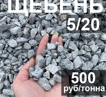 Щебень 5-20 - Сыпучие материалы в Севастополе