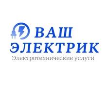 Услуги электрика, электромонтажные работы в Евпатории - Электрика в Евпатории