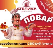 Повар-универсал - Бары / рестораны / общепит в Феодосии