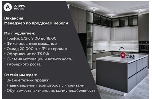менеджер по продаже корпусной мебели - Менеджеры по продажам, сбыт, опт в Севастополе