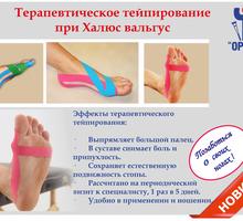 Тейпирование при вальгусной деформации большого пальца стопы - Медицинские услуги в Севастополе