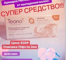 Ариадна Несмываемый концентрат от выпадение волос - Уход за лицом и телом в Черноморском