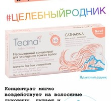 Катарина Несмываемый концентрат для утолщения тонких волос - Уход за лицом и телом в Черноморском