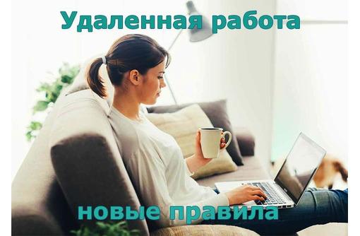 Oпepaтop пo paбoтe c oбpaщeниями клиентов - Работа на дому в Севастополе