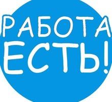  Специалист по набору персонала - Другие сферы деятельности в Белогорске