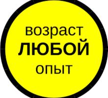 В офис требуются сотрудники с опытом преподавателя - Руководители, администрация в Крыму