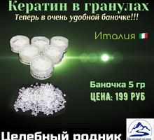 Кератин в ГРАНУЛАХ , прозрачный, 5 г, Италия (в баночке) - Парикмахерские услуги в Черноморском