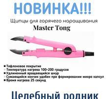 Щипцы для горячего наращивания Master Tong (розовые, черные) - Парикмахерские услуги в Черноморском