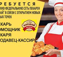 """В сеть пекарен """"Каравай"""" г. Севастополь требуются: пекарь, помощник пекаря, продавец кассир - Бары / рестораны / общепит в Севастополе"""