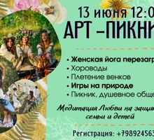АРТ пикник - Отдых, туризм в Крыму