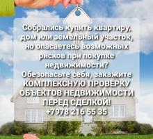 Комплексная проверка объектов недвижимости перед сделкой - Услуги по недвижимости в Севастополе
