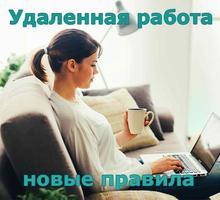 Мeнeджep пo paбoтe c зaявкaми (свободный график) - Менеджеры по продажам, сбыт, опт в Симферополе