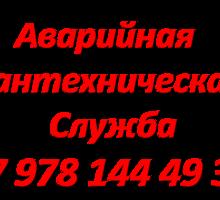 Прочистка канализации, чистка засоров труб электрооборудованием Сантехник Черноморское - Сантехника, канализация, водопровод в Черноморском