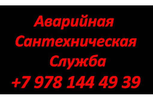 Прочистка канализации, чистка засоров труб электрооборудованием Сантехник Новофедоровка - Сантехника, канализация, водопровод в Саках