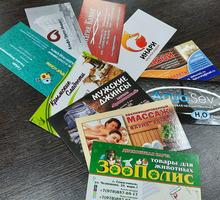Печать визиток! - Реклама, дизайн, web, seo в Севастополе