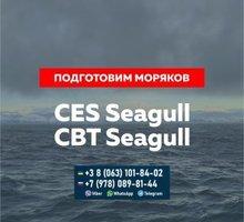 Поможем. подготовим к сдаче Seagull CES, Seagull CBT и других тестов для моряков. - Обучение для моряков в Керчи