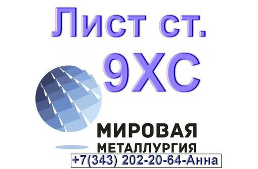 Лист сталь 9ХС из наличия толщиной от 2мм до 130мм - Металлы, металлопрокат в Севастополе