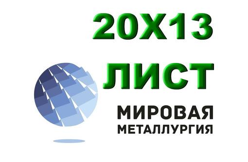Лист сталь 20Х13 из наличия толщиной от 0,8 мм до 150 мм - Металлы, металлопрокат в Севастополе