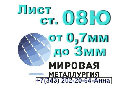 Лист сталь 08Ю толщиной от 0,7мм до 3,0мм - Металлы, металлопрокат в Севастополе
