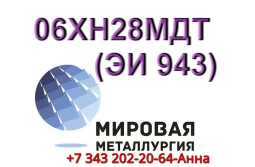 Круг сталь 06ХН28МДТ диаметром от 8 мм до 660 мм - Металлы, металлопрокат в Севастополе