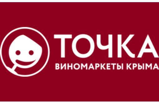 Крупной сети виномаркетов требуется продавец-консультант в Феодосию! - Продавцы, кассиры, персонал магазина в Феодосии