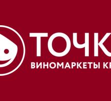 Крупной сети виномаркетов требуется продавец-консультант в Севастополе! - Продавцы, кассиры, персонал магазина в Севастополе
