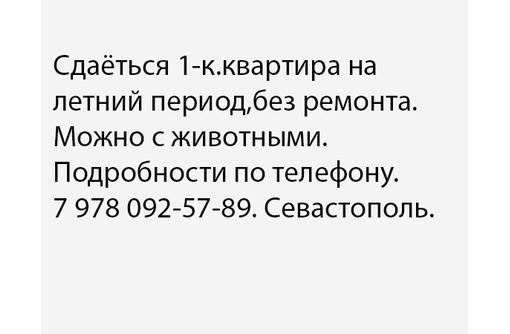 Сдам жилье на лето  квартира , можно с животными. - Аренда квартир в Севастополе