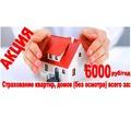 Страхование квартир, домов, загородных строений. АКЦИЯ!!! - Услуги по недвижимости в Севастополе