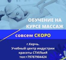 Курсы Массажа - Курсы учебные в Крыму