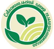 Бесплатные консультации сельхозтоваропроизводителям - Сельхоз услуги в Севастополе