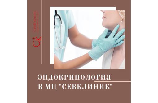 Прием эндокринолога в Севастополе. Консультация специалиста.Узи щитовидной железы.Анализы.Севклиник - Медицинские услуги в Севастополе