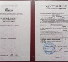 Психолог. Консультация онлайн. - Психологическая помощь в Крыму