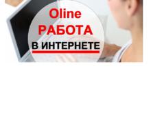 Вакансия помощника менеджера удалённо - Управление персоналом, HR в Севастополе