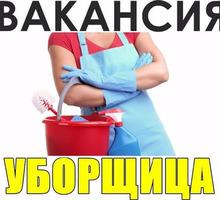 Требуется уборщица в детский клуб (р-он Динопарка) - Частичная занятость в Севастополе